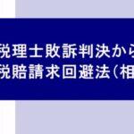 保護中: 税理士敗訴判決に見る税賠請求回避法(相続税編)