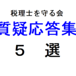「税理士を守る会」質疑応答集5選
