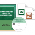 DCF法による株価評価報告書作成法