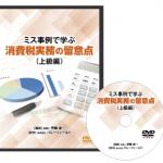 ミス事例で学ぶ消費税実務の留意点(上級編)