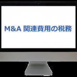 M&A関連費用の税務