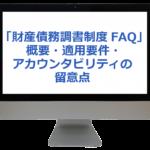 「財産債務調書制度FAQ」概要・適用要件・アカウンタビリティの留意点